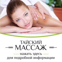Записаться на массаж онлайн